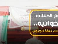 رغم الحملات الإخوانية.. الإمارات تواصل إغاثة محافظات الجنوب (فيديوجراف)