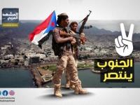 """للجنوب """"مقاومةٌ"""" تحميه.. بطولات خالدة في مكافحة الإرهاب الإخواني"""