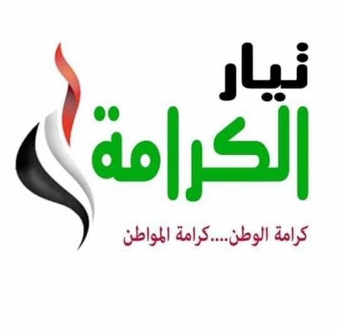 حزب تيار الكرامة بمصر يعلن تجميد نشاطه السياسي