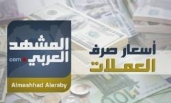 ارتفاع الدولار..تعرف على أسعار العملات العربية والأجنبية اليوم الخميس