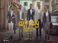 """فيلم """"ولاد رزق 2"""" يصل لـ 92 مليون جنيه"""
