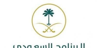 البرنامج السعودي لتنمية وإعمار اليمن.. مسيرة من العطاء والكثير من الإنجازات