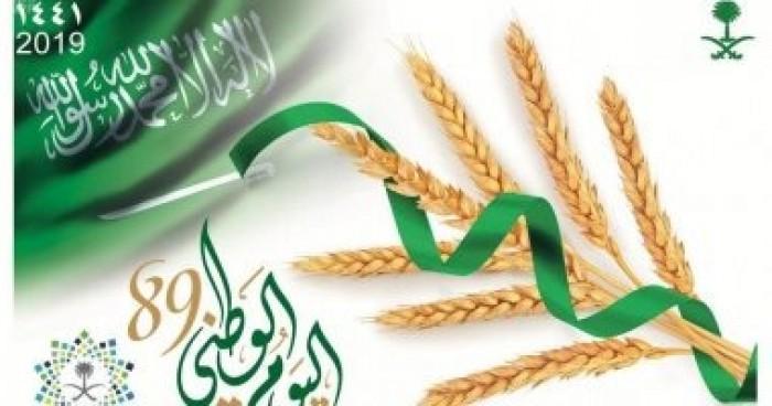 طابع تذكاري جديد بمناسبة اليوم الوطني الـ 89 للسعودية