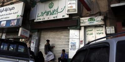 مليشيا الحوثي تعيد فتح شركات الصرافة مقابل مبالغ خيالية