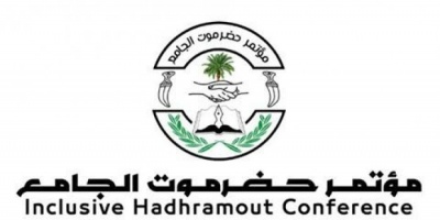 مؤتمر حضرموت الجامع يدعو كافة القوى للمشاركة بوقفة المكلا غداً
