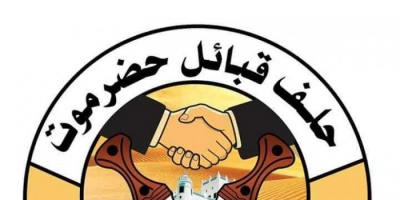 """"""" قبائل حضرموت"""" يدعو للمشاركة الحاشدة في الوقفة الاحتجاجية الكبرى بالمكلا (وثيقة)"""