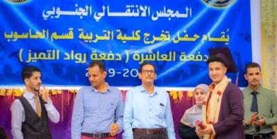 برعاية الانتقالي.. كلية التربية بجامعة عدن تحتفل بتخرج الدفعة العاشرة قسم الحاسوب (صور)