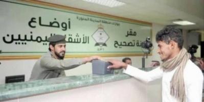 السعودية تقدم تسهيلات جديدة لليمنيين المقيمين