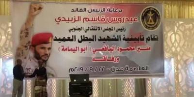 """والد الشهيد أبو اليمامة: """" نجلي عاش بطلاً واستشهد بطلاً"""""""