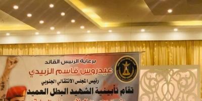 برعاية الانتقالي.. إحياء أربعينية الشهيد القائد أبو اليمامة ورفاقه بعدن (صور)