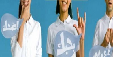 في اليوم العالمي للغة الإشارة.. الإمارات تعزز اتصال أصحاب الهمم من ذوي الإعاقة