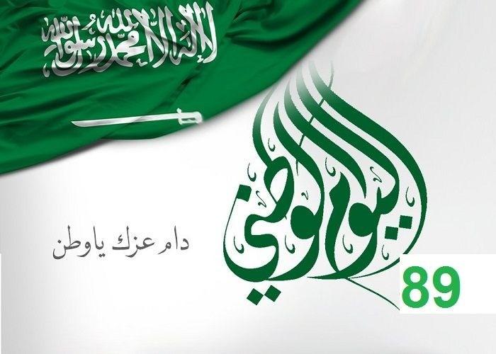"""وسم """" اليوم الوطني 89 للسعودية"""" يتصدر ترندات المملكة"""