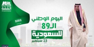 """""""المشهد العربي"""" يهنئ الملك سلمان  والشعب السعودي باليوم الوطني"""