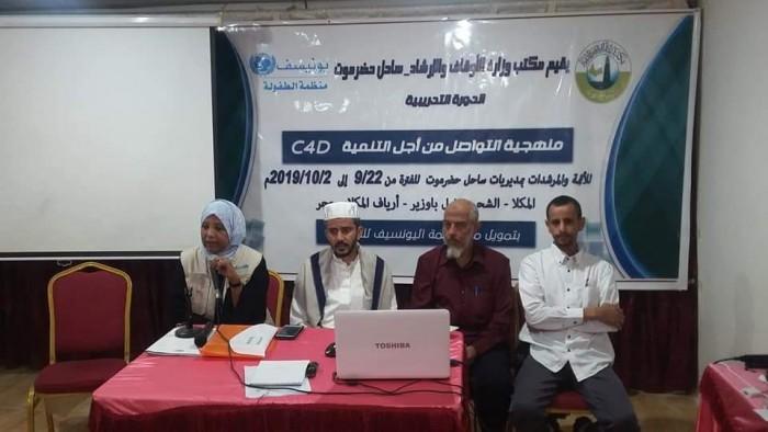 بدعم اليونيسف .. دورة تدريبية لمرشدات وخطباء مساجد ساحل حضرموت