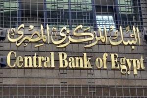"هل تخفض ""مصر"" أسعار الفائدة مجدداً؟"