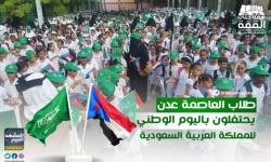 مدارس العاصمة عدن تحتفل باليوم الوطني للسعودية (صور)
