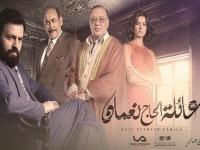 """الثلاثاء.. عرض أولى حلقات الجزء الثاني لمسلسل """"عائلة الحاج نعمان"""""""