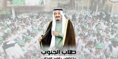 """من طلاب الجنوب العربي إلى السعودية.. """"عيدكم عيدنا""""( فيديوجراف)"""