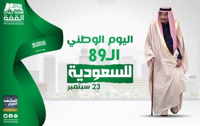 اليوم الوطني السعودي ومعادلة اليمن التي يجب أن تتغير