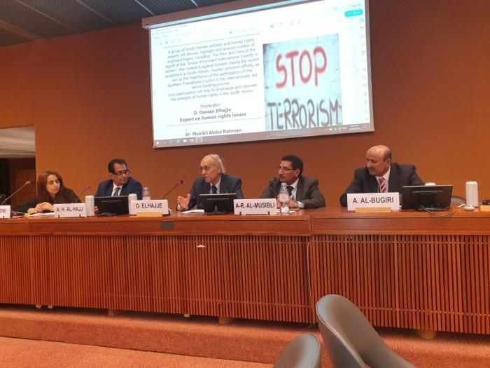 بالتفاصيل..المجلس الانتقالي ينظم ندوة حقوقية في جنيف بسويسرا