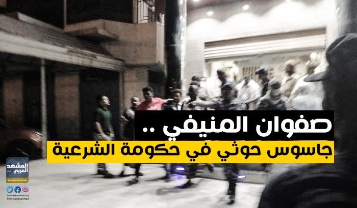 صفوان المنيفي.. جاسوس حوثي في حكومة الشرعية (فيديوجراف)
