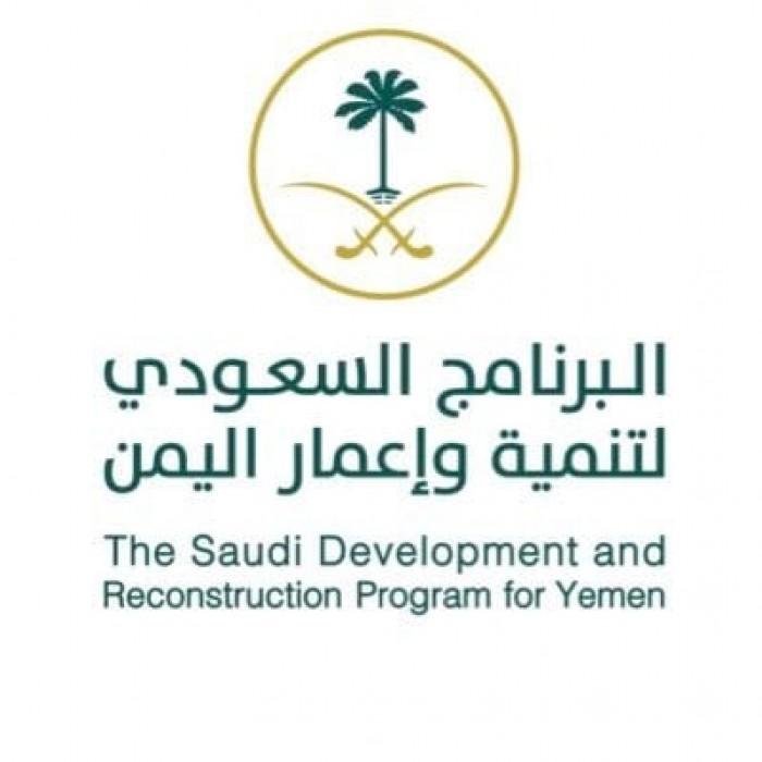 البرنامج السعودي ينظم احتفالاً بمناسبة اليوم الوطني 89