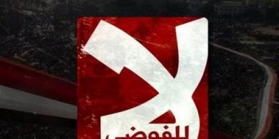 """لصد دعوات الإخوان الإرهابية.. هاشتاج """"لا للفوضى"""" يشعل تويتر مصر"""