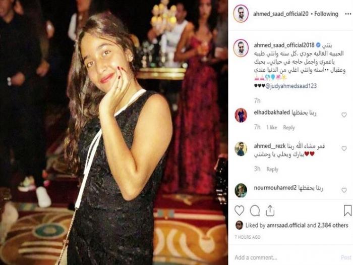 أحمد سعد يحتفل بعيد ميلاد نجلته جودي