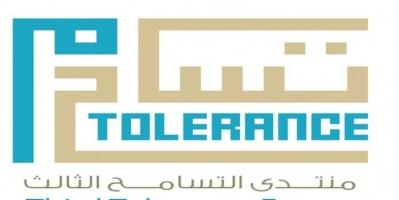 إنطلاق منتدى التسامح في الأول من أكتوبر بأبو ظبي