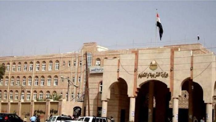 بالأسماء.. مليشيا الحوثي تفصل أعداد كبيرة من موظفي التعليم بصنعاء