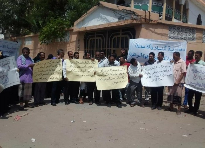 وقفة احتجاجية لموظفي مكتب ضرائب عدن.. تفاصيل