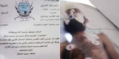 بسبب ممارسات الشرعية الإرهابية ..وفاة جندي من ألوية العمالقة بعدن (وثيقة)