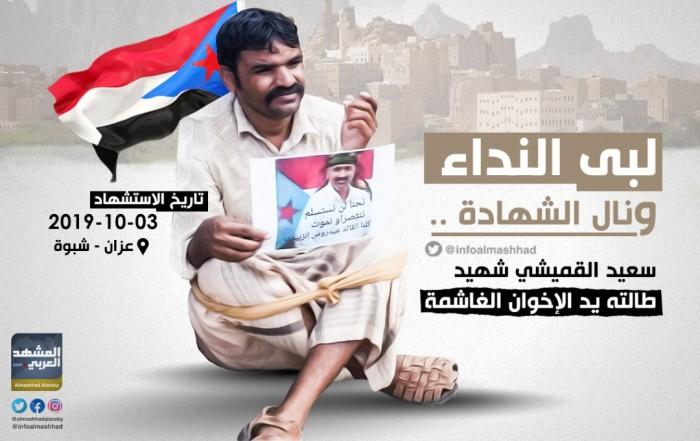 استشهاد سعيد القميشي.. أين الإعلام من الجريمة الإخوانية البشعة؟
