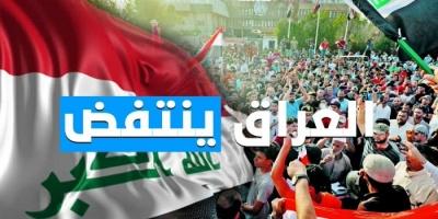 """رفضاً لتدخلات العدو الإيراني.. هاشتاج """"العراق ينتفض"""" يتصدر ترندات تويتر بـ 74 آلف تغريدة"""