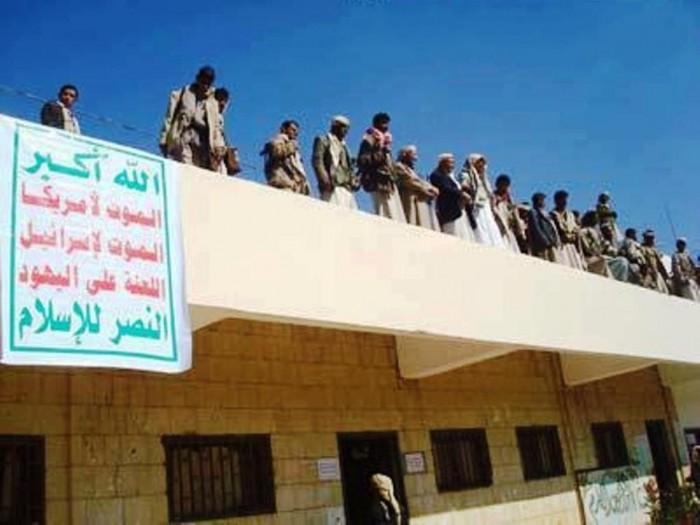 """اعتداءات طائفية حوثية.. """"مركز تعليمي"""" يدفع ثمن إرهاب المليشيات"""