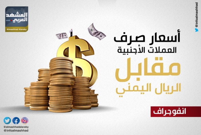 تعرف على أسعار الريال اليمني أمام العملات الأجنبية اليوم السبت (إنفوجراف)