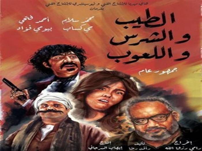 """إيرادات فيلم """"الطيب والشرس واللعوب"""" تقترب من ربع مليون جنيه"""