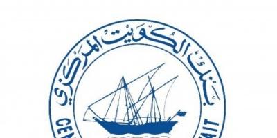 """""""المركزي الكويتي"""" يكشف عن آلية جديدة بالبنوك الخليجية للتنبؤ بأوضاع السيولة"""
