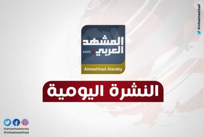 """أبرز عناوين أخبار """"المشهد العربي"""" مساء اليوم الإثنين"""