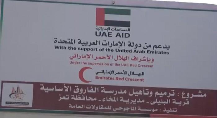 بدعم إماراتي..افتتاح مدرسة جديدة بمديرية المخا بتعز