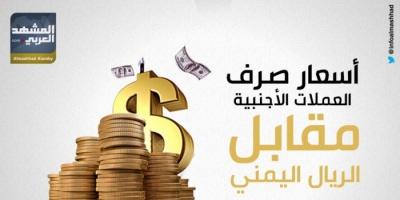 تعرف على أسعار الريال اليمني أمام العملات الأجنبية اليوم الخميس (إنفوجراف)