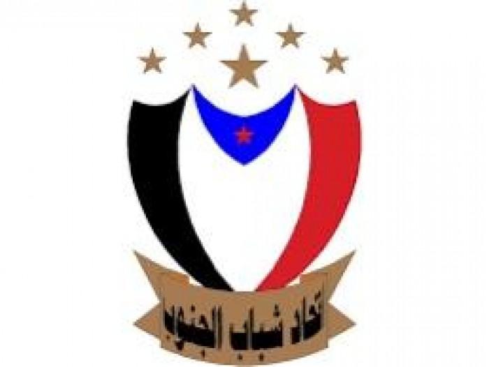"""""""شباب الجنوب بشبوة"""" يطالب المنظمات برصد انتهاكات مليشيات الإخوان"""