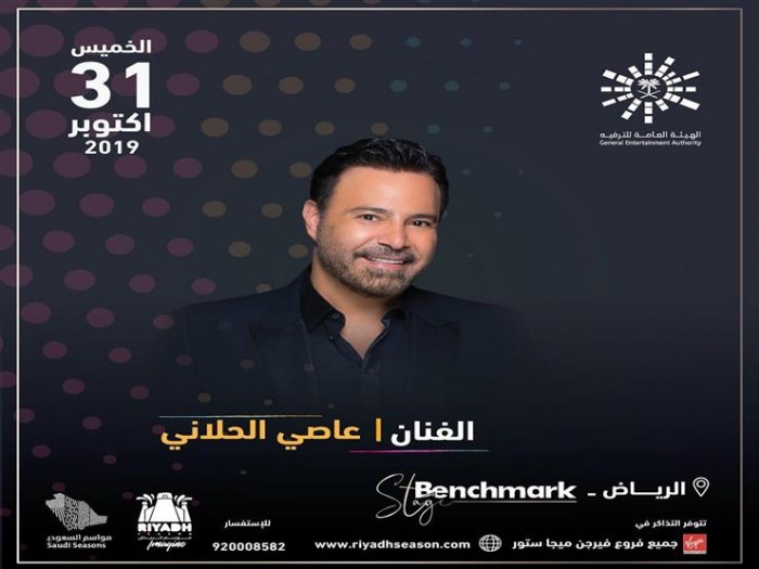 31 أكتوبر.. عاصي الحلاني يحيي حفلًا بالسعودية