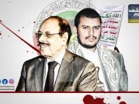 جرائم الإصلاح صورة طبق الأصل من مليشيا الحوثي (ملف)
