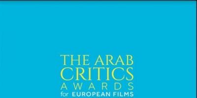 تعرف على قائمة الأعمال المرشحة لجوائز النقاد العرب للأفلام الأوروبية