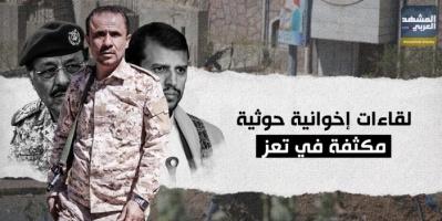 لقاءات إخوانية حوثية مكثفة في تعز.. الخونة لا أمان لهم (فيديوجرافيك)