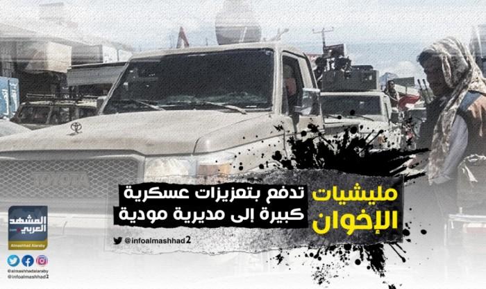 تعزيزات عسكرية لمليشيا الإخوان تصل مودية