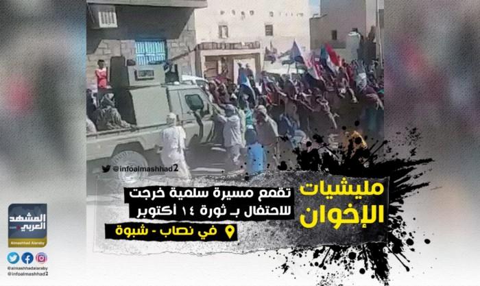 مليشيات الإخوان تقمع مسيرة في نصاب والمقاومة الجنوبية تتدخل لحمايتها