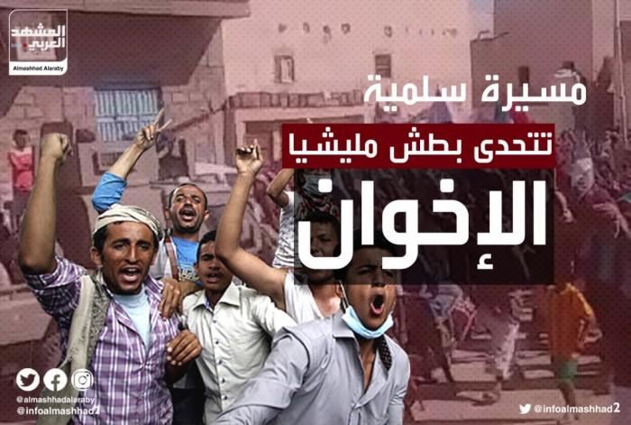 مسيرة سلمية تتحدى بطش الإخوان في شبوة (فيديوجراف)