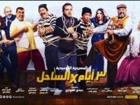 """محمد هنيدي يعلن عن عودة مسرحية """"3 أيام في الساحل"""""""